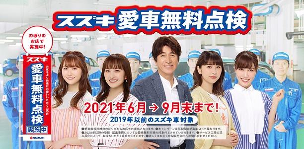 2021_aishamuryo_tenken_00015_dairienHP_honsha_slide_01
