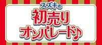 2018初売り(3)