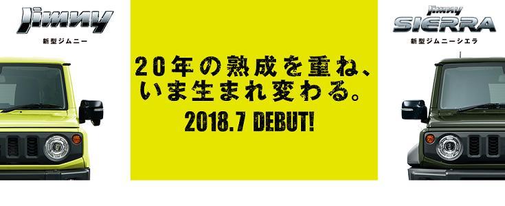 新型ジムニー先行情報サイト