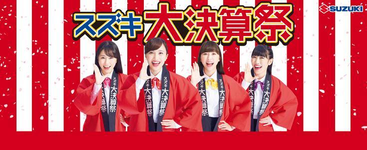 スズキ大決算祭 (1)